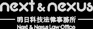 Next and Nexus 明日科技法務事務所 logo
