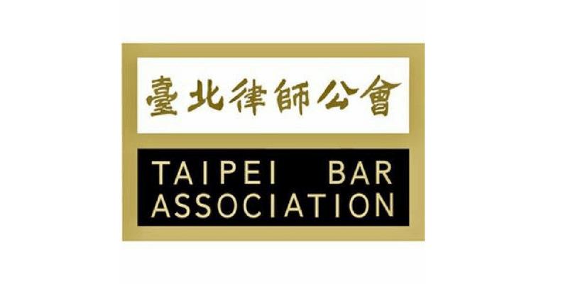 王琍瑩律師接任台北律師公會智財與創新科技委員會副主委