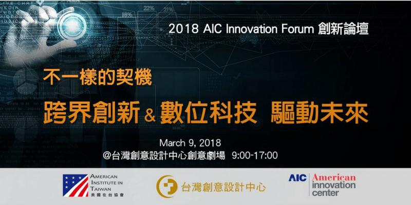 王琍瑩律師受邀擔任「2018 AIC Innovation Forum」與談人