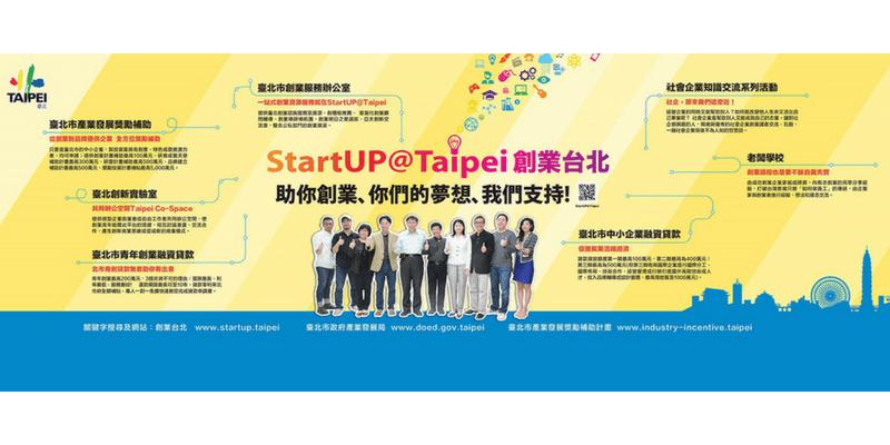 王琍瑩律師獲聘擔任台北市政府產業發展局 107 年度創業顧問