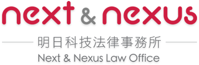明日科技法律事務所 Next and Nexus logo