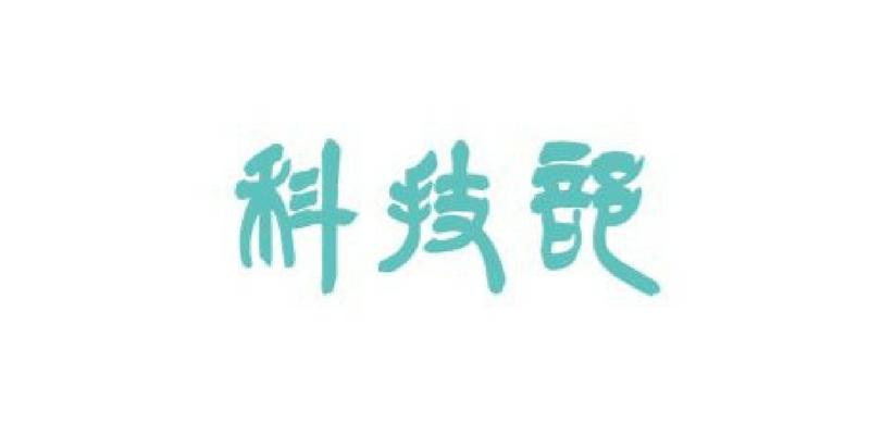 王琍瑩律師拜會行政院科技政委