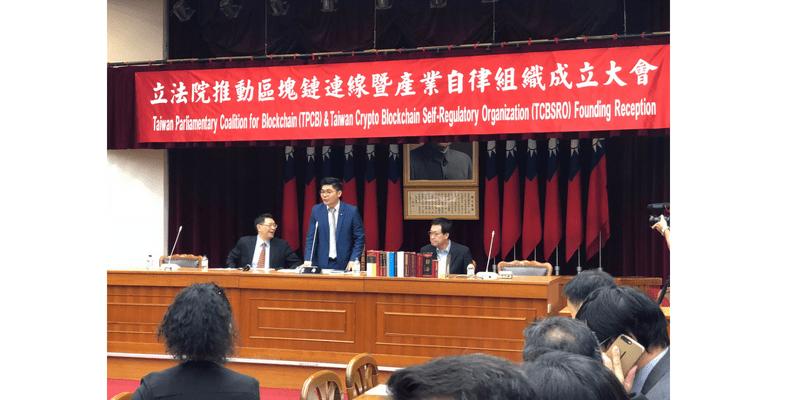 王琍瑩律師出席立法委員許毓仁國會辦公室主辦之「立法院推動區塊鏈連線暨產業自律組織成立大會」