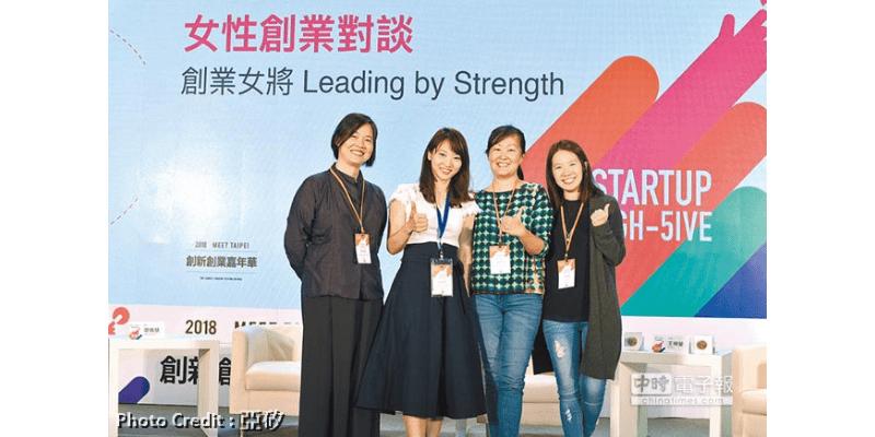 王琍瑩律師參加數位時代與創業小聚年度盛會 MEET TAIPEI,並獲邀主持「Leading by Strength 女性創業對談」