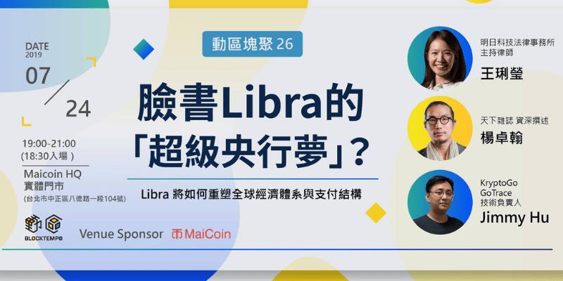 王琍瑩律師獲 BlockTempo 動區動趨邀請,出席「臉書 Libra 的『超級央行夢』? - Libra 將如何重塑全球經濟體系與支付結構」座談