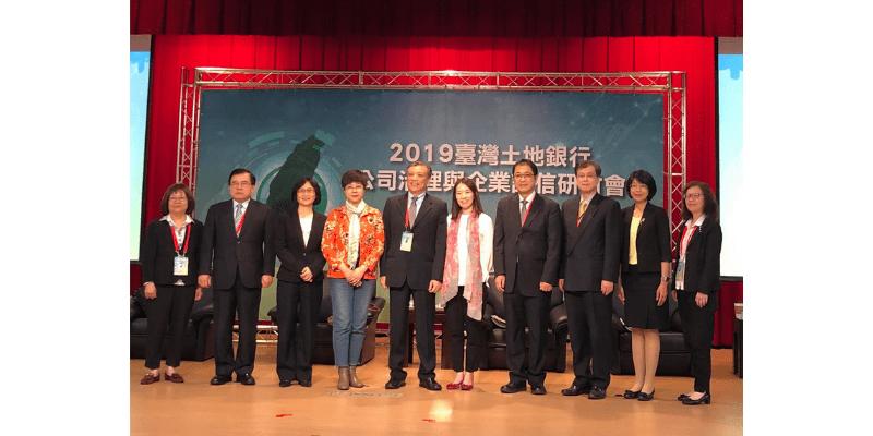 王琍瑩律師受邀出席 2019 臺灣土地銀行「公司治理與企業誠信研討會」,並擔任「企業跨國貿易使用金融服務衍生之風險」及「金融科技與監理沙盒之發展與趨勢」與談人