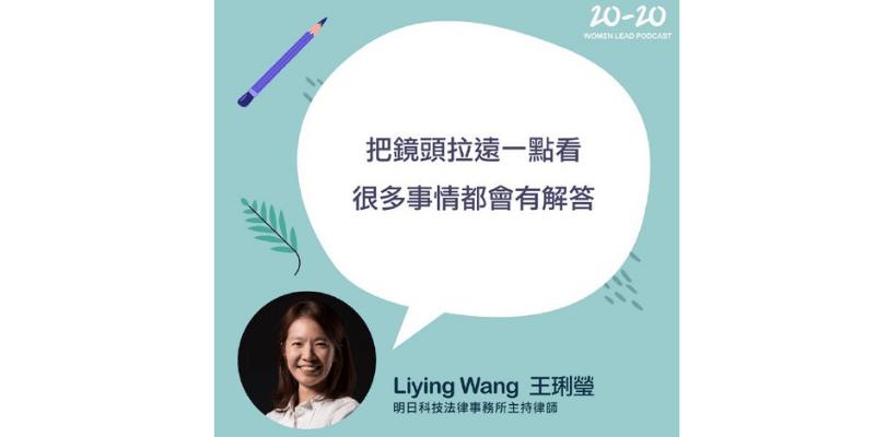 王琍瑩律師接受 20-20 Women Lead Podcast 專訪
