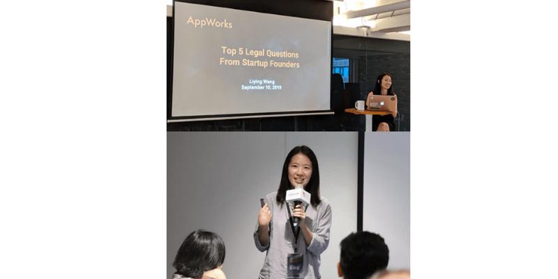 王琍瑩律師為科技部 Taiwan Startup Institute 與 AppWorks 分享新創關心的法律議題