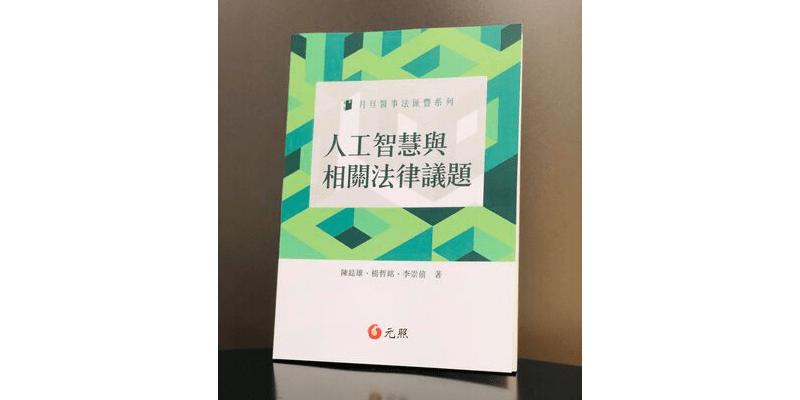 王琍瑩律師受邀為元照出版「月旦醫事法系列 - 人工智慧與相關法律議題」新書撰序