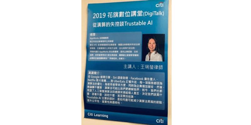 王琍瑩律師受邀擔任「2019 花旗數位講堂」講座