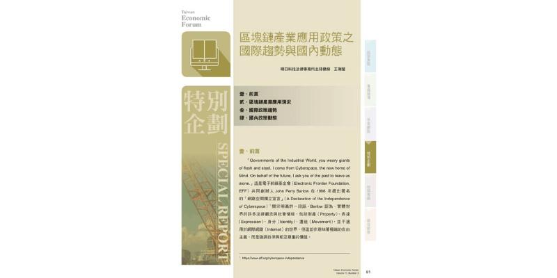 王琍瑩律師受邀為「台灣經濟論衡」雜誌專欄介紹「區塊鏈產業應用政策之國際趨勢與國內動態」