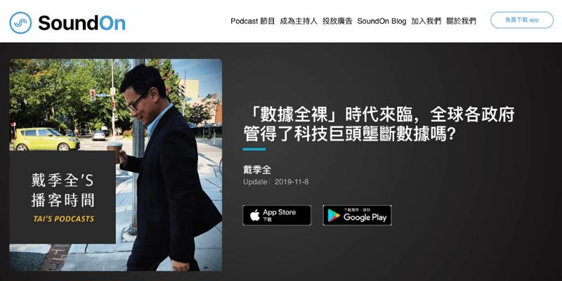 王琍瑩律師接受 TechOrange 戴季全社長專訪,討論數據經濟、數據識讀、數據壟斷等議題。
