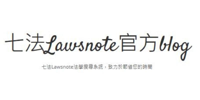 王琍瑩律師接受 Lawsnote 專訪