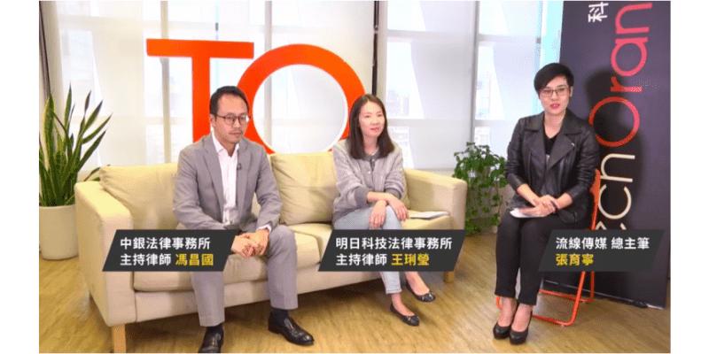 本所王琍瑩律師受邀進行直播對談,從法律的角度探討科技創新與產業升級。
