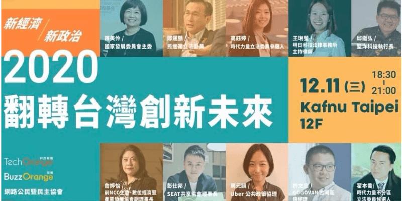 王琍瑩律師受邀出席「新經濟與新政治 - 2020 翻轉台灣創新未來」論壇