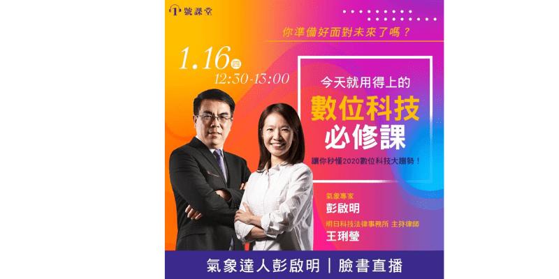 王琍瑩律師與氣象達人彭啟明博士進行直播專訪,討論數位科技近期趨勢