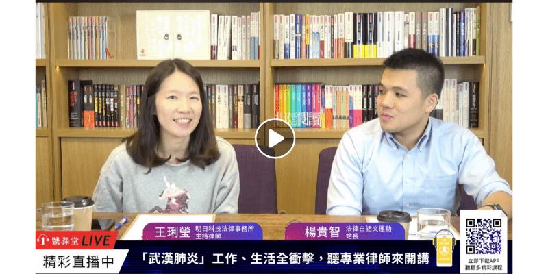 王琍瑩律師與「法律白話文運動」站長楊貴志律師進行線上直播對談,討論武漢肺炎防疫期間,「防疫照顧假」、「遠距工作」的勞動法令,以及「宅經濟」的發展趨勢