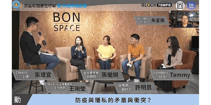 王琍瑩律師受邀參加 MyData Taiwan 舉辦的防疫、個資與科技線上座談