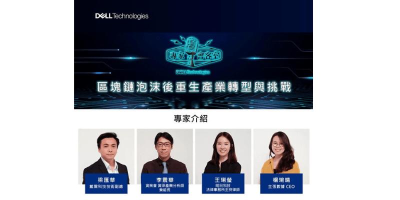 王琍瑩律師受邀與各方專家一同探討區塊鍊與加密貨幣的應用趨勢