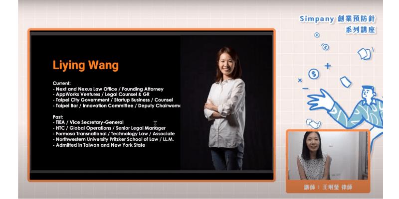 王琍瑩律師受邀參與「Simpany 創業預防針」系列講座線上直播