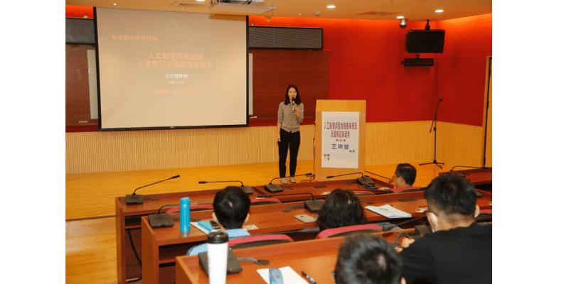 王琍瑩律師受科技部中科管理局邀請,分享人工智慧與區塊鏈產業現況及國際政策趨勢