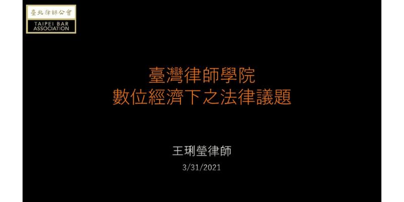 王琍瑩律師受臺灣律師學院邀請,擔任「數位經濟下之法律議題 - 經驗分享」與談人